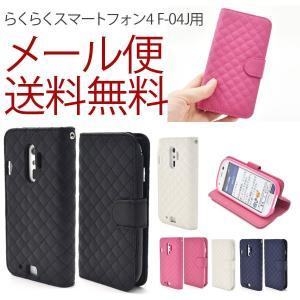 らくらくスマートフォン me F-01L 手帳型 らくらくスマートフォン4 me F-03K 手帳 富士通 スマホ ケース カバー おしゃれ|ushops