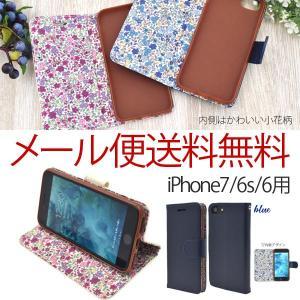 iPhone8ケース iPhone7/6s/6 スタンドケース 手帳型ケース おしゃれ  リバティプリント レザーデザイン|ushops