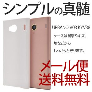 URBANO V03 KYV38 ケース カバー ハードホワイトケース ushops