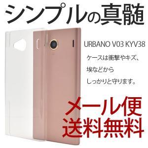 URBANO V03 KYV38 ケース カバー ハードクリアケース au アルバーノ V03 KYV38 ushops