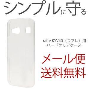 KYV40 rafre ラフレ スマホ ケース カバー KYV40ケース KYV40カバー クリアケース ushops