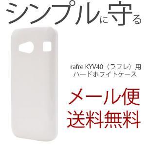 KYV40 rafre ラフレ スマホ ケース カバー KYV40ケース KYV40カバー ushops