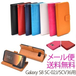 Galaxy S8 SC-02J/SCV36 ギャラクシー S8 ケース  Galaxy S8 手帳...