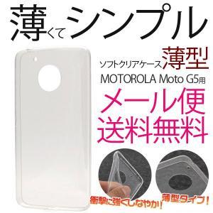 Moto G5 モトG5 ケース ソフトケース 衝撃吸収 モトローラ クリア 透明 薄型|ushops