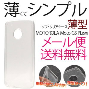 Moto G5 plus モトG5 プラス ケース ソフトケース 衝撃吸収 モトローラ 薄型|ushops