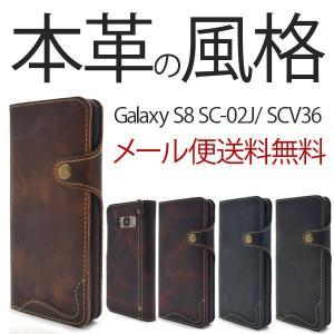 SC-02J/SCV36 ギャラクシー S8 ケース 本革 Galaxy S8 手帳型 手帳ケース