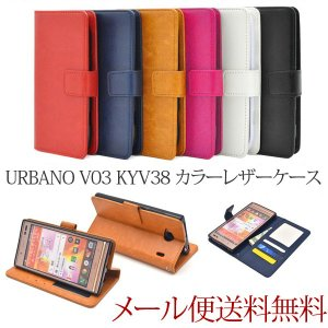 URBANO V03 ケース カバー 手帳型 KYV38 手帳 ケース カバー アルバーノ 携帯ケース スマホケース シンプル おしゃれ ushops