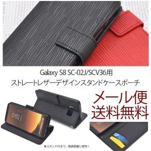 対応機種 Galaxy S8 SC-02J/ SCV36 ストレートレザーデザインのGalaxy S...