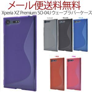 Xperia XZ Premium SO-04J カバー シンプル おしゃれ ソフトケース ラバーケース|ushops