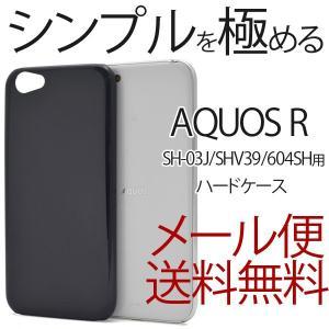 AQUOS R ケース カバー SH-03J ケース カバー アクオス R 携帯ケース スマホケース シンプル おしゃれ|ushops