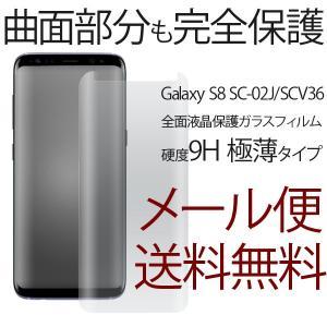 Galaxy S8 SC-02J/SCV36の液晶画面を守る液晶保護ガラスフィルム。 曲面部分まで全...
