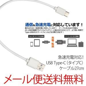 Type-C搭載スマホのデーター通信&充電に最適な、USB Type-Cケーブル27.5cm! 最大...