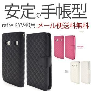 rafre KYV40 ケース 手帳型 ラフレ ブラック スタンドケース カバー 手帳 おしゃれ ushops