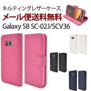 ギャラクシー S8 SC-02J/SCV36 ケース Galaxy S8 手帳型 手帳ケース キルティングレザーケース|ushops