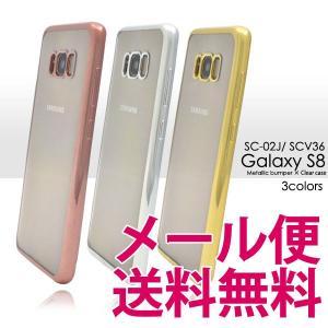 Galaxy S8 ギャラクシー SC-02J/ SCV36 ソフトケース ケース おしゃれ メタリック |ushops