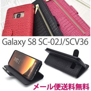 手帳型 ギャラクシー S8 SC-02J/SCV36 ケース Galaxy S8 手帳ケース|ushops