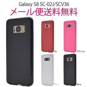 Galaxy S8 ギャラクシー SC-02J/ SCV36 ソフトカバー ソフト カラフル|ushops