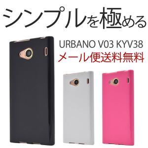 URBANO V03 KYV38 ケース カバー ソフトケース ソフトカバー ホワイト/ブラック/ビビッドピンク ushops