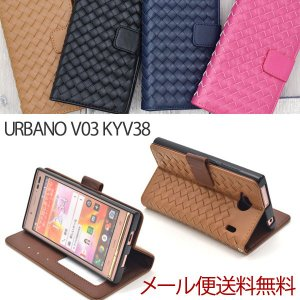 URBANO V03 ケース カバー 手帳型 KYV38 手帳 編み込み ラティス アルバーノ 携帯ケース スマホケース シンプル おしゃれ ushops