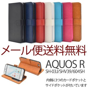 SHARP AQUOS R ケース 手帳型 アクオス AQU...