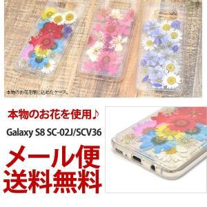 Galaxy S8 ギャラクシー SC-02J/ SCV36 花 ケース おしゃれ 押し花ケース|ushops