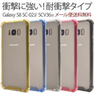 Galaxy S9 SC-02K/SCV38 S8 ギャラクシー カラーバンパークリアケース SC-02J/ SCV36 耐衝撃タイプ ケース おしゃれ バンパーケース|ushops