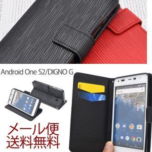 Android One S2/DIGNO G シンプル 手帳 アンドロイド One ワン S2 ケース カバー SHARP|ushops