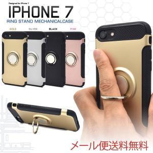 iPhone7 カバー おしゃれ iPhone ケース アイフォン7 スマホリング ホルダー付きケース|ushops