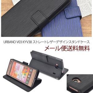 URBANO V03 ケース カバー 手帳型 KYV38 手帳 ケース カバー アルバーノ 携帯ケース ushops
