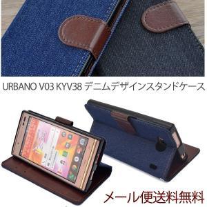 URBANO V03 ケース カバー 手帳型 KYV38 手帳 ケース カバー アルバーノ 携帯ケース スマホケース シンプル おしゃれ|ushops