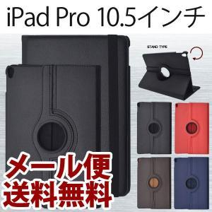 iPad 2017 10.5 ケース カバー 2017ケース カバー 回転式スタンド付き 2017年新型モデル ケース 回転 スタンド機能 タブレットカバー|ushops