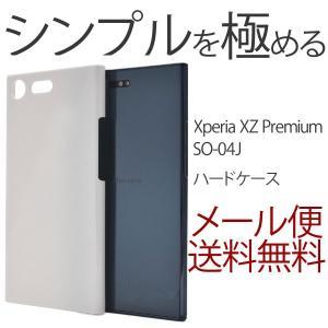 Xperia XZ Premium SO-04J ハードケース  エクスペリア xz おしゃれ 軽量 軽い 衝撃吸収 SO-04J|ushops