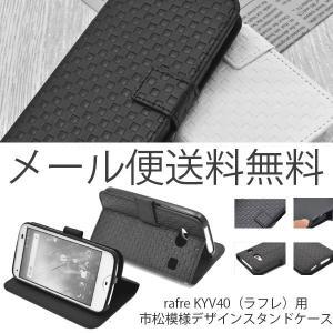 KYV40 rafre ラフレ スマホ ケース カバー KYV40ケース KYV40カバー 手帳型 ushops