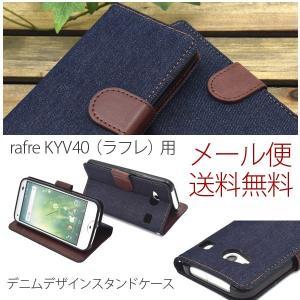 rafre KYV40 ケース 手帳型 ラフレ デニムデザイン スタンドケース カバー ushops