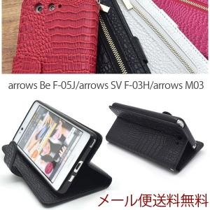 arrows Be F-05J/arrows SV F-03H/arrows M03 手帳 アロウズ 楽天モバイル/SIMフリー 手帳型 おしゃれ|ushops