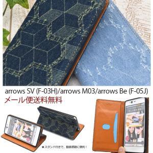 arrows SV F-03H arrows M03 arrows Be F-05J 手帳 アロウズ 楽天モバイル/SIMフリー 手帳型 おしゃれ|ushops