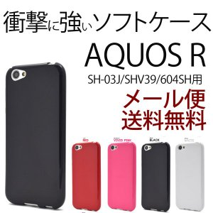 SH-03J カラー ソフト ケース ソフトカバー シンプル AQUOS R SH-03J docomo/AQUOS R SHV39|ushops