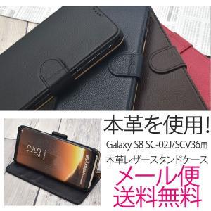 SC-02J/SCV36 ギャラクシー S8 ケース 本革 Galaxy S8 手帳型 手帳ケース|ushops