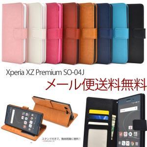 SO-04J Xperia XZ Premium カバー 手帳型 カラーレザーケース ケース カバー エクスペリア xz 手帳 薄型 おしゃれ|ushops