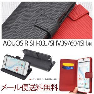 SHARP AQUOS R ケース 手帳型 アクオス AQUOS R SH-03J SHV39 ストレート 手帳 おしゃれ カバー|ushops
