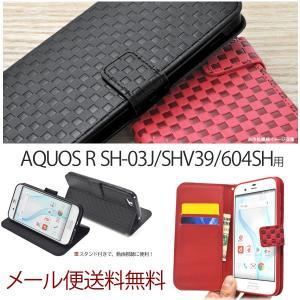 SHARP AQUOS R ケース 手帳型 アクオス AQUOS R SH-03J AQUOS R SHV39 市松模様 手帳 おしゃれ ケース カバー|ushops