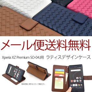 Xperia XZ Premium SO-04J カバー 手帳型 ラティスデザイン レザーケース ケース カバー エクスペリア xz 手帳 薄型 おしゃれ|ushops
