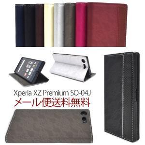 Xperia XZ Premium SO-04J カバー 手帳型 レースデザインレザーケース ケース カバー エクスペリア xz 手帳 薄型 おしゃれ|ushops