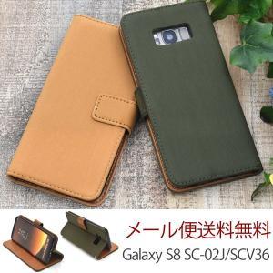 SC-02J/SCV36 ギャラクシー S8 ケース Galaxy S8 手帳型 マットレザー 手帳...