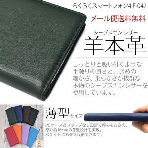 らくらくスマートフォンme F-03K docomo らくらくスマートフォン4 F-04J 手帳型 富士通 スマホ ケース カバー 羊本革 薄型|ushops