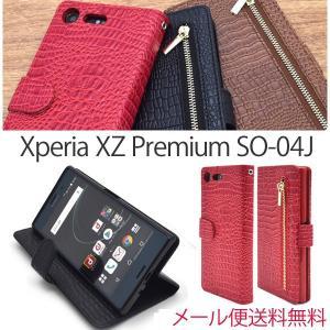 エクスペリア XZ Premium SO-04J カバー 手帳型 レザーケース カバー xz 手帳 薄型 おしゃれ|ushops