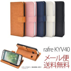 au rafre KYV40 by KYOCERA ラフレ KYV40ケース KYV40カバー rafre ケース 京セラ 手帳型 手帳 スマホカバー スマホケース ushops