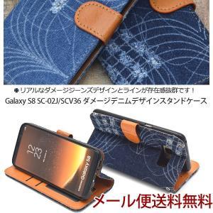 手帳型 ギャラクシー S8 SC-02J/SCV36 ケース Galaxy S8 手帳ケース ダメージデニムデザイン おしゃれ|ushops