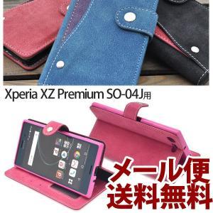 SO-04J エクスペリア XZ Premium カバー 手帳型 レザーケース カバー xz 手帳 スライド カードポケット|ushops