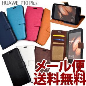 HUAWEI P10 P10Plus 手帳型 手帳 ケース カバー スマホケース ファーウェイP10プラス|ushops
